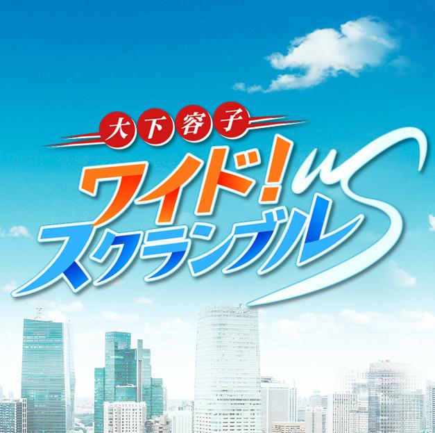 TV】大下容子ワイド!スクランブル(テレビ朝日)2019年8月22日放送 ...