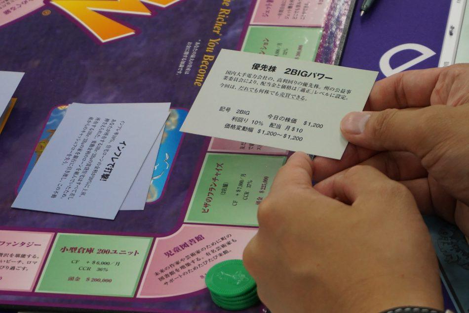 「マネテリ」「キャッシュフローゲーム会」お金について楽しく学ぶ