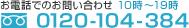 お電話でのお問い合わせ 10時〜19時 フリーダイアル0120-104-384