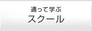 �ʂ��Ċw�� �X�N�[��