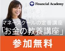 ファイナンシャルアカデミーお金の教養講座