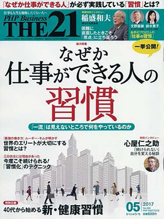 PHP Business THE21 2017年5月号